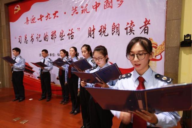 """国资局隆重举行喜迎十九大·共筑中国梦""""习总书记的那些话""""朗读活动"""